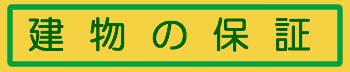 seino-title3-h72