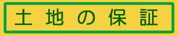 seino-title2-h72